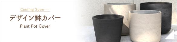 デザイン鉢カバー