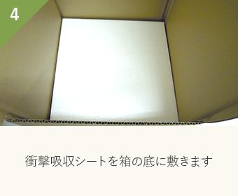 衝撃吸収シートを箱の底に敷きます