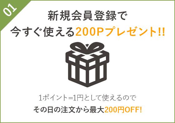 新規会員登録で今すぐ使える200Pプレゼント!!