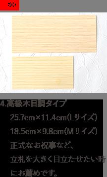 4.高級木目調タイプ